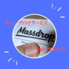 グループバイサービス「マスドロップ」を使ってみた!