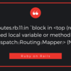 【エラー】config/routes.rb:11:in `block in <top (required)>': undefined local variable or method ` ' for #<ActionDispatch::Routing::Mapper:xxxxx> (NameError)の解決法