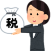 『確定申告(令和2年度)』終了!「還付金」は12万円、最後の「消費税」支払いは21万円で確定しました!!