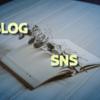 ブログとの両立とか色々考えるSNS
