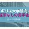 【イギリス大学院留学】返済なし(給付型)奨学金一覧日本の団体編