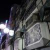 浪花組(なにわぐみ)本社ビル by 村野藤吾 大阪府大阪市中央区東心斎橋