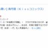 エグすぎる楽天Koboの割引クーポン!!使わない理由なし!!