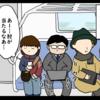 電車に乗っててこういう人が隣だと不幸(日常マンガ)