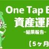 【5ヶ月経過】One Tap BUYで資産運用_損益+292円