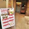 Curry&Cafe SAMA@吉祥寺で正統派のスープカレーに出会う