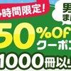 12月25日限定:クーポン適応で50%OFF! 電子書籍販売サイトebookjapan クリスマスセール ②