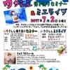 ※6月21日更新【ウクレレイベント】さぁさ さんが奈良店に再びやってくる―!