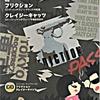 Friction - 1979.12.15_名古屋E.L.L (未発表Live)