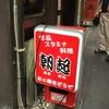 カエルにサンショウウオ!新宿の珍居酒屋「朝起」は靴下必須で
