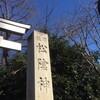 初詣に行ってまいりました。幕末を感じよ!松陰神社