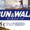 走りをラクに。歩くを楽しく。RUN&WALK