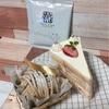 メゾンドゥースのショートケーキとモンブランを堪能したので安心して〇〇注文します