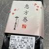節分ディナー2021(築地寿司岩さんの恵方巻)