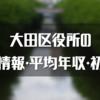 【最新】大田区役所の年収は高い?低い?年収給料、ボーナスをまとめました!