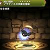 【パズドラ】ノクティスの光耀の指輪(闇の王からドロップ)の入手方法やスキル上げ、使い道情報!