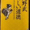 『新しい道徳』北野武