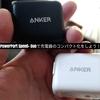 充電器のコンパクト化にはAnker PowerPort Speed+ Duoがオススメ。