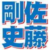スポーツ新聞風フォント