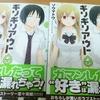 ギリギリアウト 最終6巻を購入!