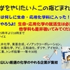本格始動だ!!  来週1/15~の業界研究会ラインナップ