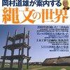 素晴らしい日本文化の起源 岡村道雄が案内する縄文の世界