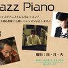 ジャズピアノコースのご案内🎶