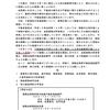 九州北部豪雨により全壊した建物の職権による滅失登記