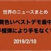 2019/2/10 Bakkt が RCG 買収完了をツイッたなどニュースまとめ