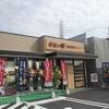 「やよい軒」(ザ・フォレストモール名護店)で「桜島どりの親子丼」 650円 (随時更新) #LocalGuides
