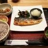【株主優待】大戸屋の五穀米がおいしい理由。定食はぜひ大盛りで!