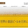 【世界の美味しさを】日本ビール
