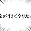 【絵がうまくなりたい】にんじん/アンパンマン【Part1】