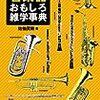 「知ってるようで知らない 管楽器おもしろ雑学事典」佐伯茂樹著