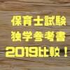 2019年・2020年の保育士試験の独学参考書を比較、おすすめを一発合格者が言うブログ