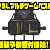 【パズデザイン】コストパフォーマンスが良いライフジャケット「PSLマルチゲームベスト」通販予約受付開始!