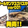 【DSTYLE】装着しやすいストレートタイプ「クールサンマスクバスカモver001」発売!