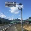 【シリーズ バッコ石】岩手県八幡平市 姥子石地区