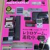 レトロゲーム特集のDOS/V power report