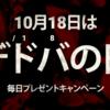 10月18日は【デドバの日】これを記念して13日から6日連続プレゼントキャンペーン開催【Dead by Dayligh】