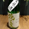 宮城県『花ノ文 純米吟醸 生原酒 蔵の華50』クリーンな吟醸香とフレッシュ感がせめぎ合う上質な美酒でした。