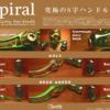 【チェスト114】オフセットS字ハンドル「エスピラル」通販予約受付開始!