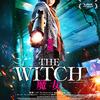 「新しき世界」のパク・フンジョン監督作品 ◆ 「The Witch/魔女」