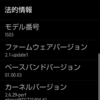 IS03をAndroid2.2にアップデートした