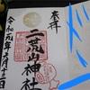 【日光二荒山神社】17種類以上の御朱印!どれがいいの?御朱印情報をサクッと紹介!