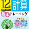 基本トレーニングの計算と漢字を買ってみた