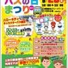9月23日(土)は、バスの日まつり2017! in 若松