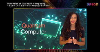 量子コンピュータとは? 仕組みや実用化についてわかりやすく解説