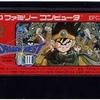 【ファミコン CM】ドラゴンクエストIII (3) そして伝説へ… (1988年) 【NES Commercial Message Dragon Warrior III】