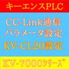 【中級編】KEYENCE(キーエンス)製PLC KV-7000シリーズのCC-LinkユニットKV-CL20設定方法